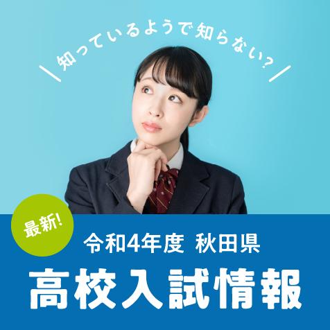 令和4年度秋田県高校入試情報